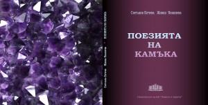 korica poetry5