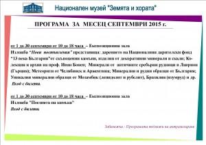 програма за месец септември 2015