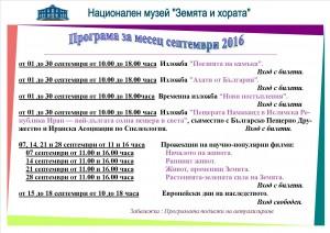 програма за месец СЕПТЕМВРИ 2016