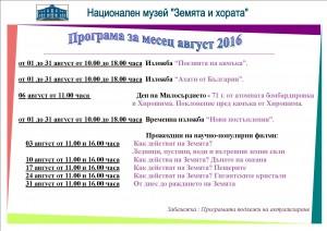 програма за месец август 2016