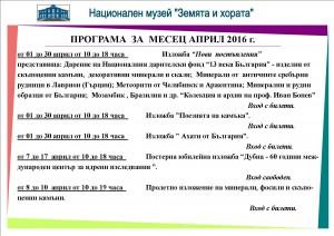 програма за месец април 2016