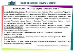 програма за месец октомври 2015