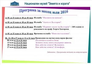 програма за месец юли 2016а