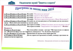 програма за месец юни 2016 - Copy
