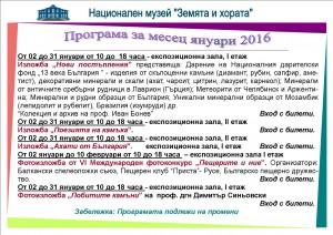 програма-януари 2016-