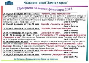 програма-февруари 2016-