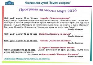 програма-март 2016-