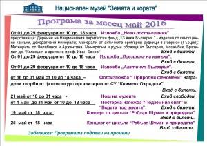 програма за месец май 2016-1
