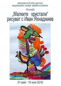 Yahnadjiev